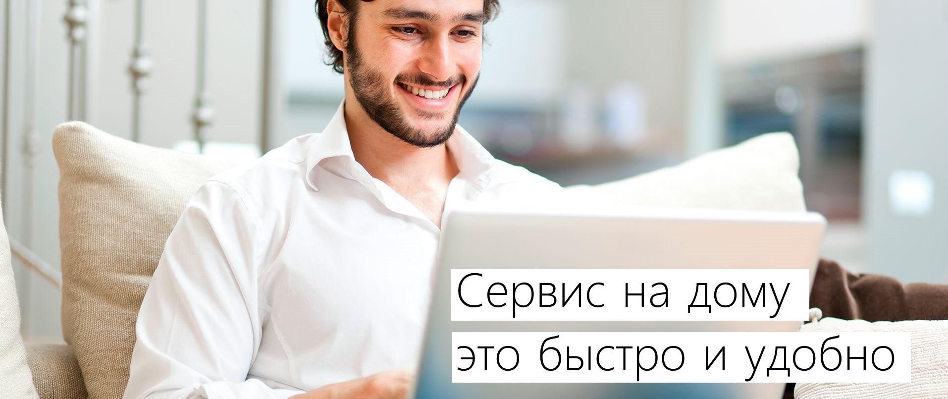 Современный сервис по вызову мастера по ремонту компьютера на дом в Москве